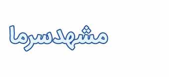 تعمیر یخچال در مشهد | تعمیر لباسشویی مشهد