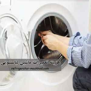 هزینه تعمیرات ماشین لباسشویی در مشهد