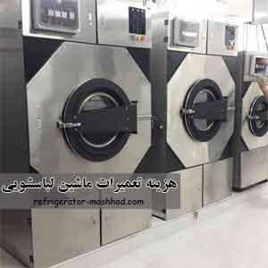 هزینه تعمیرات ماشین لباسشویی صنعتی