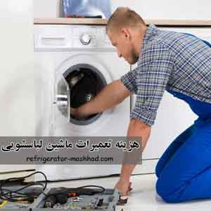 هزینه تعمیرات ماشین لباسشویی