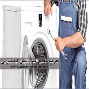 هزینه های سرویس ماشین لباسشویی